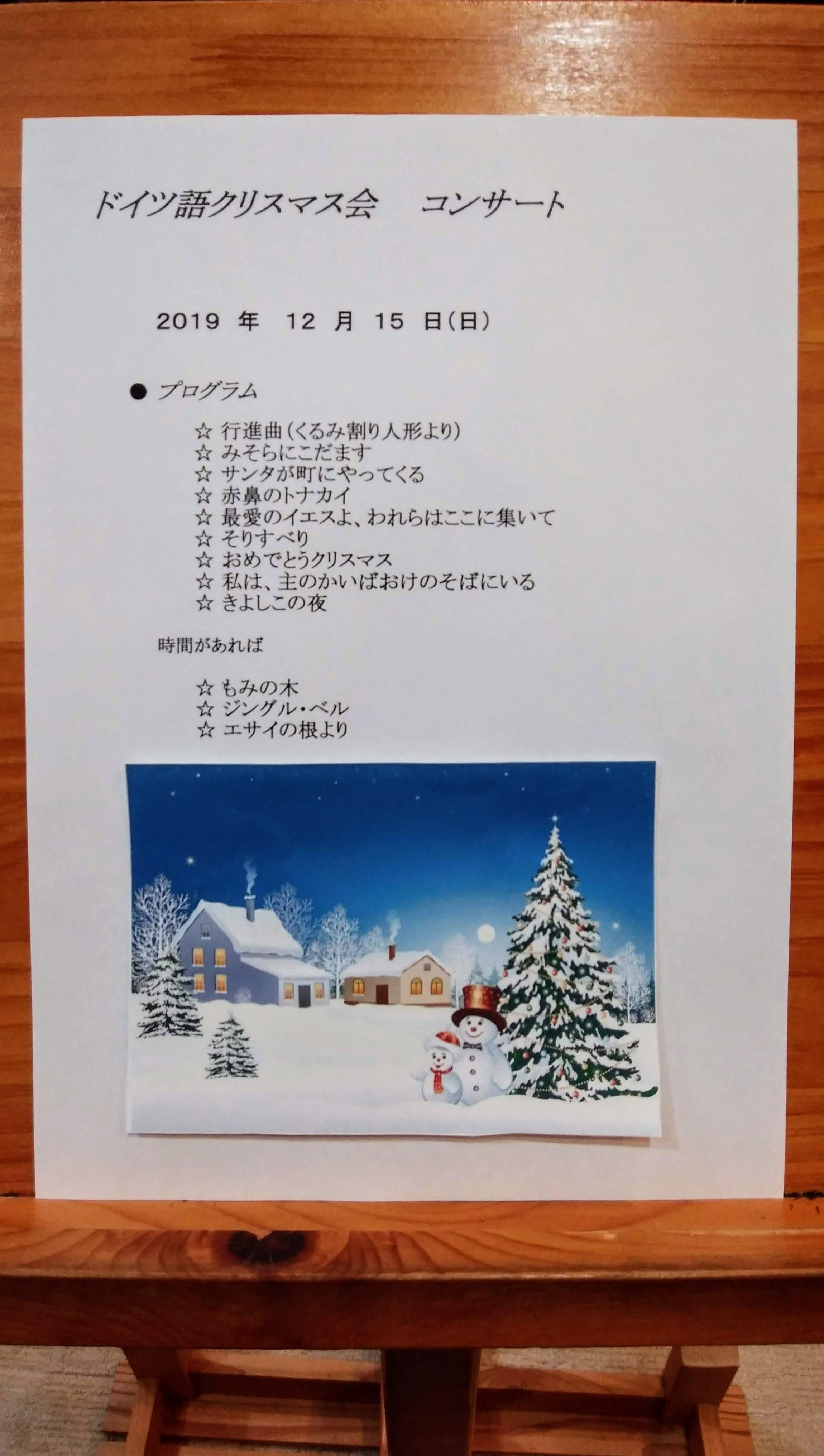 ドイツ語クリスマス会